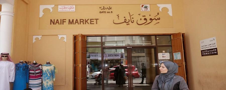 Naif Souq Dubai | Information, Timings, Shops, Parking | Best Tours